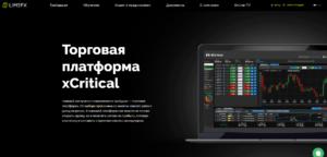 Торговая платформа limefx